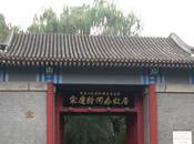Beijing's Shichahai (什剎海) Lake Tour Series: Historic Site/Museum Review Former Residence Soong Ching Ling (北京宋慶齡故居)