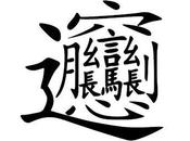 What Most Complex Chinese Character?