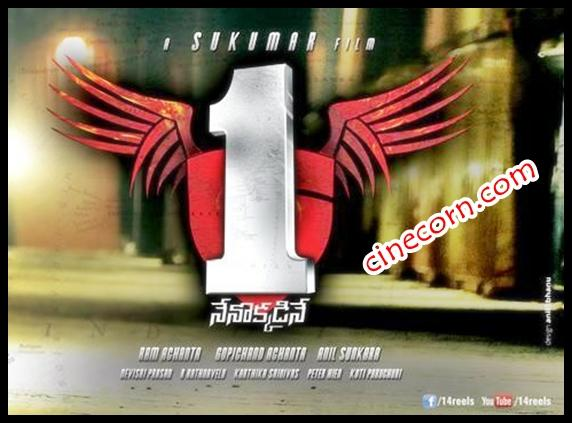 mahesh sukumar 1 nenokkadine movie teaser video 1st look pics photos wallpapers logo designs Mahesh Babu Sukumars 1 Nenokkadiney First Look Logo Design Photo