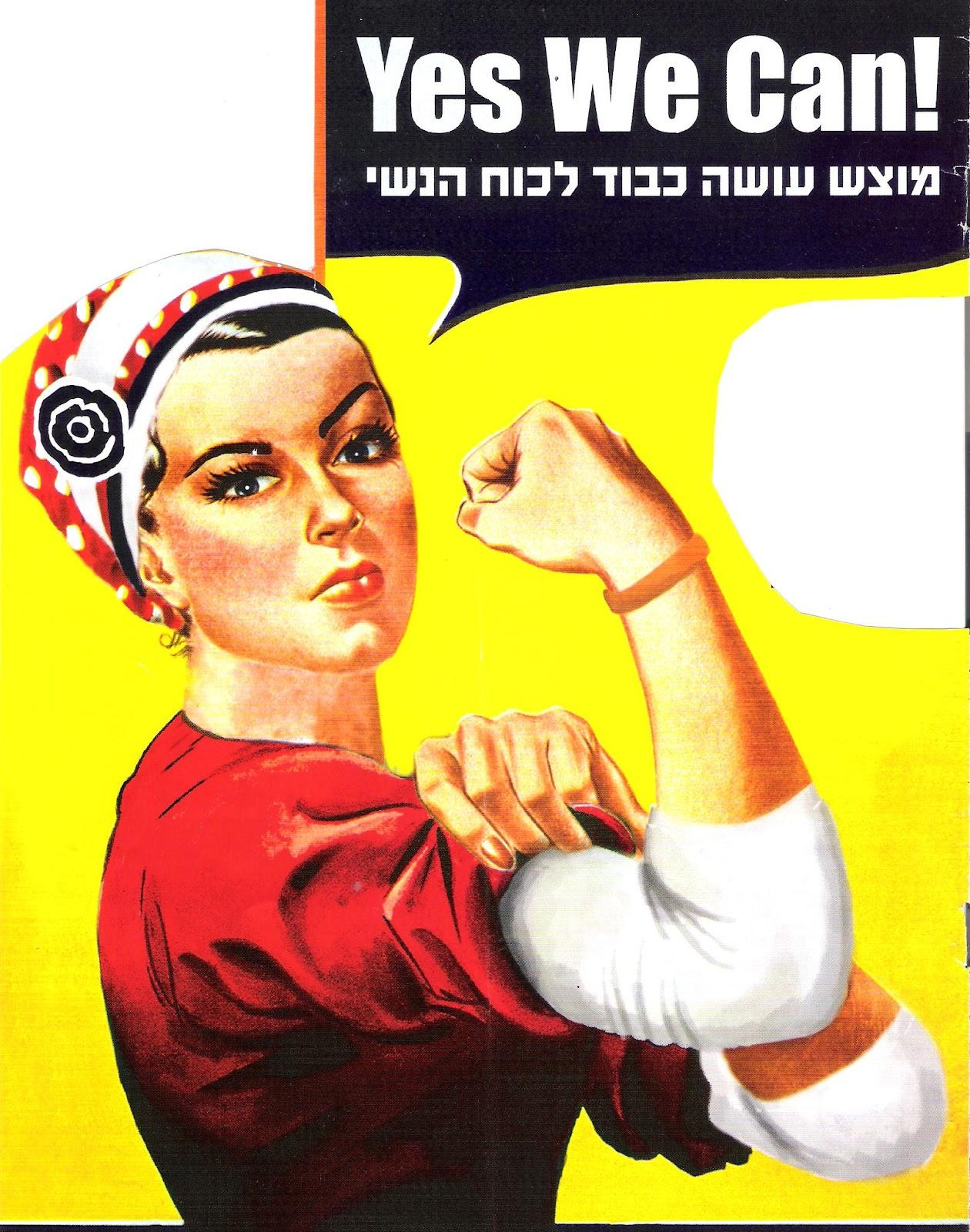 jewish feminism essay Jewish feminism created much controversy as many men thought that it would have a weakening effect on jewish life, however many would argue that it has been strengthened jewish conservative women were amongst the first feminists to challenge the traditional expression of judaism.