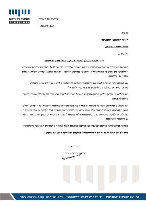 Government overstepping its bounds in attempt to disqualify Rav Shmuel Eliyahu