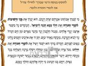 Prayer Soldiers Changed Include Yeshiva Students