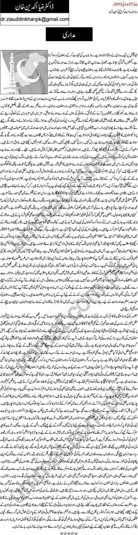 dr. zia uddin column against amir liaquat ummat newspaper