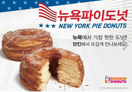 cronuts-south-korea