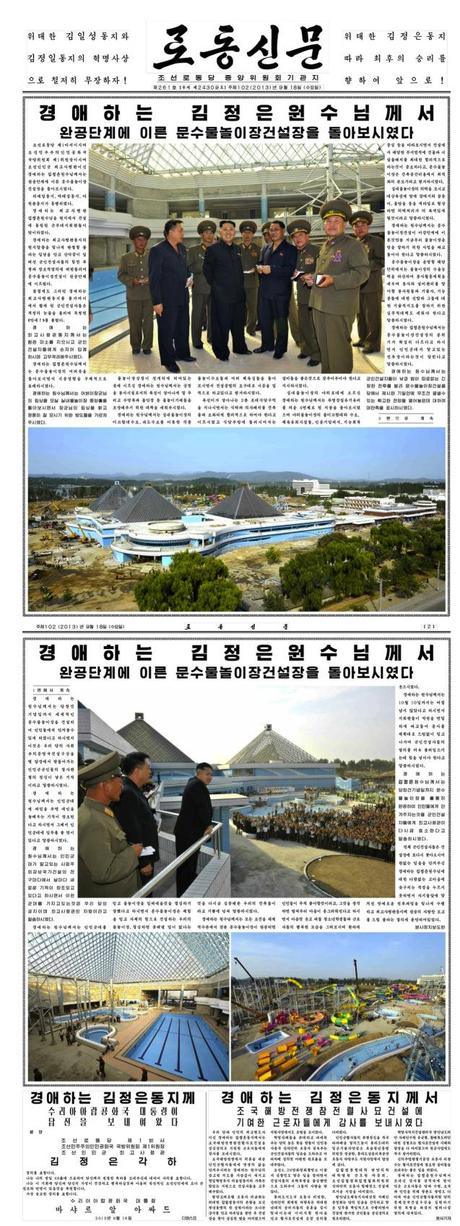 The first two pages of the 18 September 2013 digital edition of Rodong Sinmun, the Korean Workers' Party daily newspaper showing Kim Jong Un's visit to the swimming complex (Photos: Rodong Sinmun).