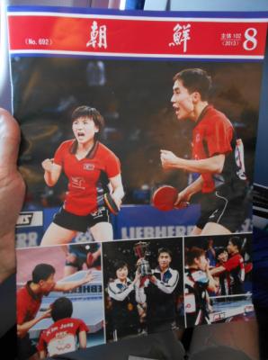 DPRK sports magazine