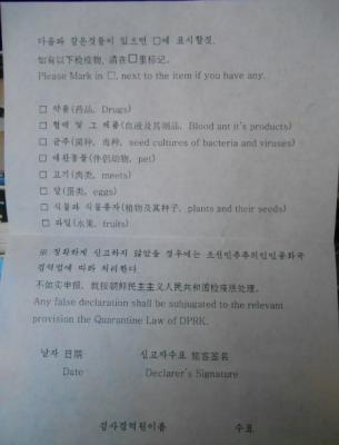 dprk quarantine form