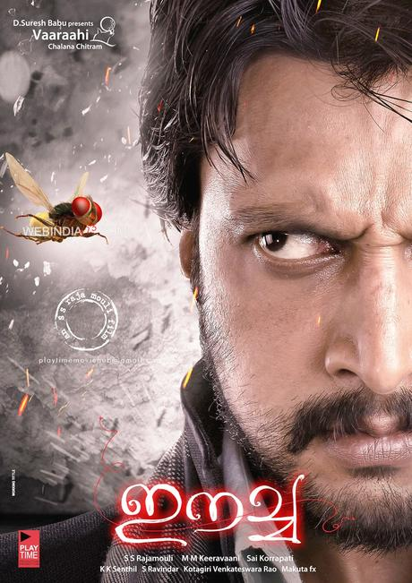 She uses this extensive experien. Eecha Malayalam Movie Trailer   Review   Stills