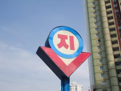 pyongyang metro logo