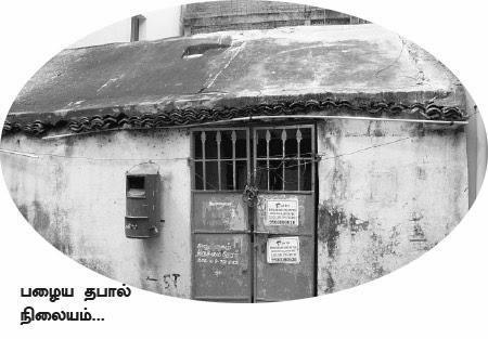 Triplicane Post Office woes.... reports Junior Vikatan