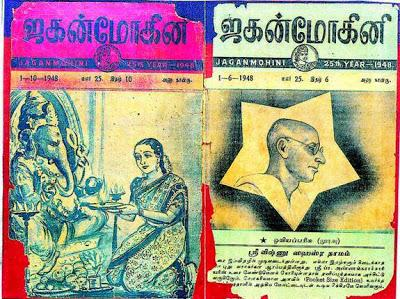Jewels of Triplicane ~ 'Jaganmohini' house : Vai.Mu. Kothai Nayaki Ammal, the great writer..