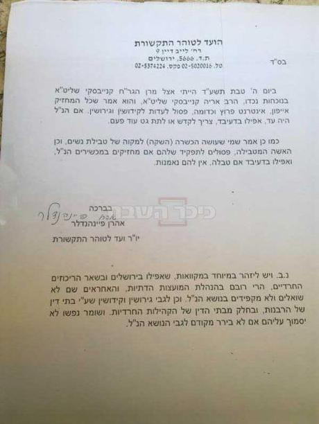 Rav Chaim Kanievsky invalidates mikvas, weddings and divorces due to the iPhone