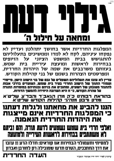 Extremists say they wont vote in upcoming Bet Shemesh re-elections