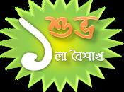 Pohela Boishakh Bengali Year