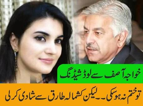 khawaja asif marriage with kashmala tariq