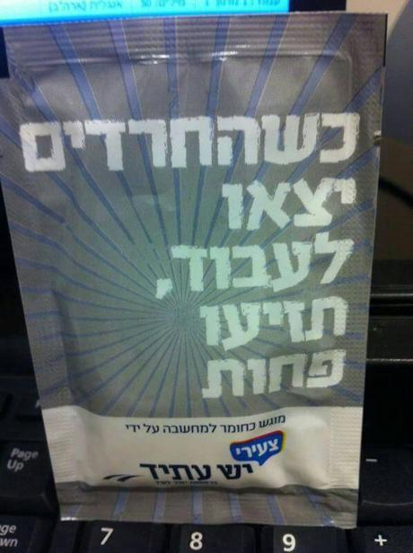 Yesh Atid gloats over their victory