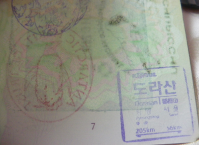 dorasan north korea passport stamp