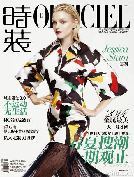 Jessica Stam for L'Officiel China March 2014