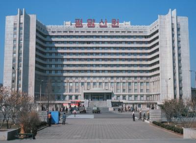 Pyongyang Maternity Hospital!