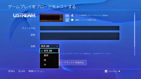 First PS4 1.7 Firmware Update Screenshots Released; Show HD Streaming, HDCP Off Option