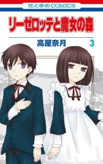 The Manga Artists Who Stopped By and Left Forever: Natsuki Takaya
