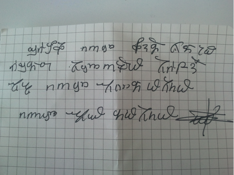 What language is this? Or, more properly, what script is that, as obviously it is written in a particular script.