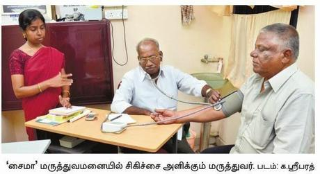 SYMA Medical CEntre @ Rs.2 - article in The Hindu - Tamil Edition