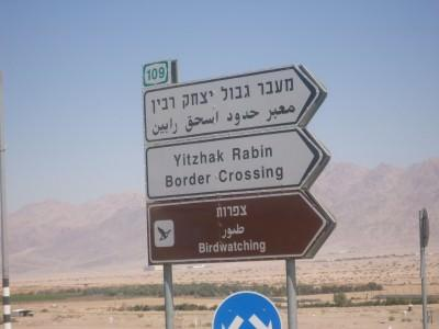 Yitzhak Rabin Border Crossing