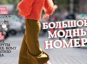 Hanaa Abdesslem Normcore Urban Rhapsody Cover GRAZIA Russia, Fashion Issue Benjamin Kanarek